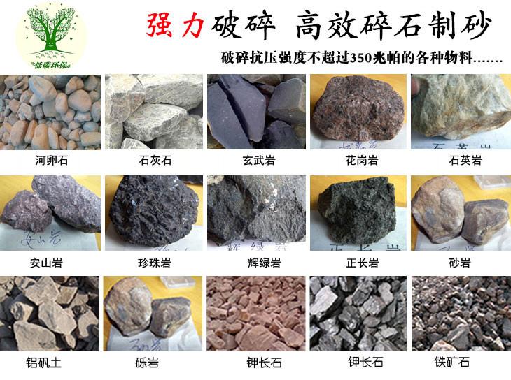 强力石子破碎设备,节能石子生产线工艺流程